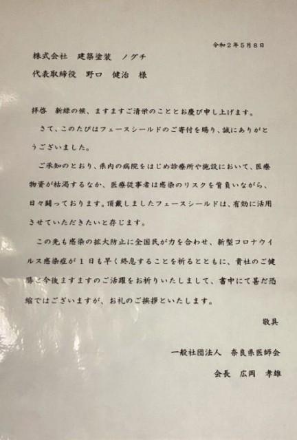 奈良県医師会お礼状
